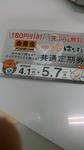 吉野や定期券.JPG